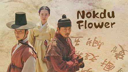 5796_the_nokdu_flower_en.jpg