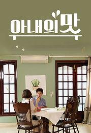 5633_taste_of_wife_kr.jpg