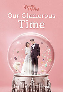 5656_our_glamorous_time_en.jpg