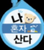 logo_나혼산.png