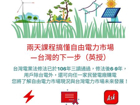 【課程速報】解鎖自由電力市場未來Uncover the Deregulated Power Market with Nord Pool