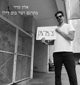 צימרמן- בוב דילן בעברית