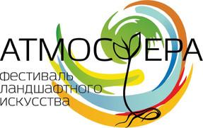С 11 по 20 августа 2018 года в Екатеринбурге пройдет Первый Евразийский Фестиваль ландшафтного искус