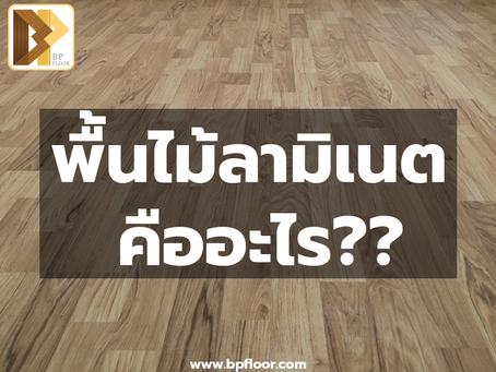ไม้ลามิเนต หรือ พื้นไม้ลามิเนต คืออะไร?