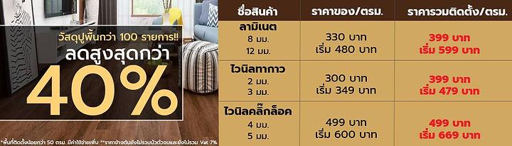 Ads Thai.jpg