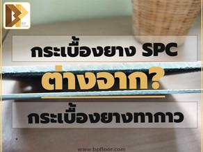กระเบื้องยาง SPC ต่างจาก กระเบื้องยางแบบทากาว ยังไง???