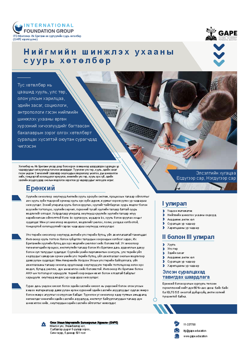 Mongolian flyer Social Science_Page_1.png