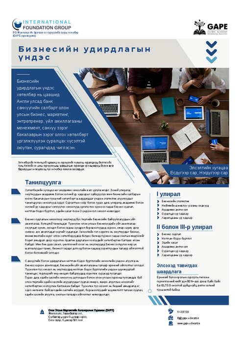Mongolian flyer Business Management_Page_1.png