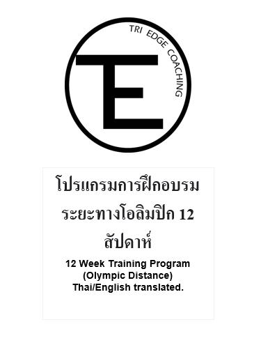 โปรแกรม 12 สัปดาห์ - ไตรกีฬาทางไกลโอลิมปิก