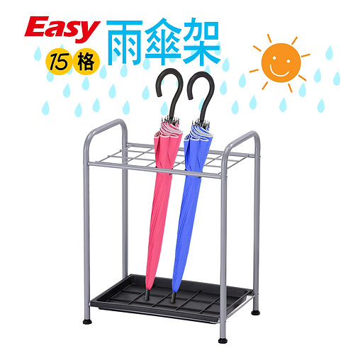 Easy15格雨傘架