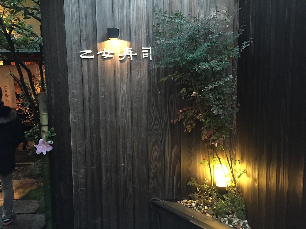 香林坊 乙女寿司