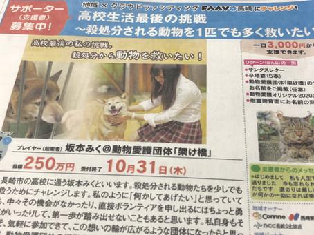 10月8日長崎新聞掲載