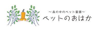 ペットのおはか-PCロゴ.jpg