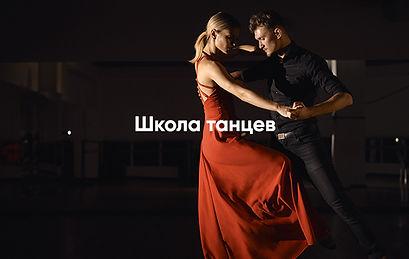 case-dance.jpg