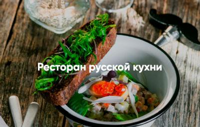 ресторан русской кухни.jpg