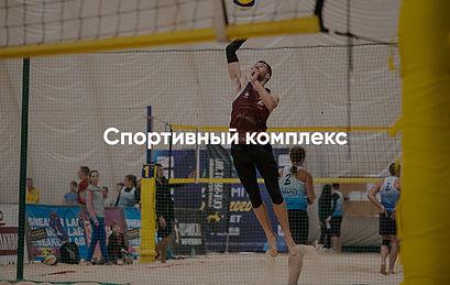 case-sport.jpg