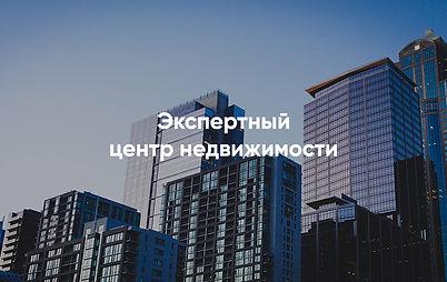 case-nedvizhimost.jpg
