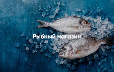 рыбный.jpg