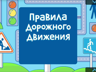 Новую редакцию ПДД направили на проверку в Минюст