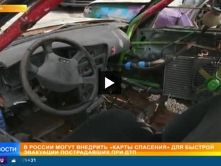 В России на автомобилях может появиться карта спасения