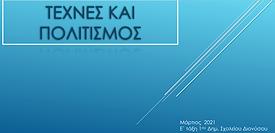 Ε΄Τάξη 2021 γ.png