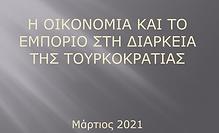 Ε΄Τάξη 2021 δ.png