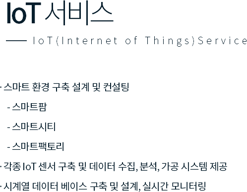 iot-텍스트.png