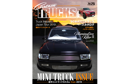 Custom TRUCKS MAG. vol.25