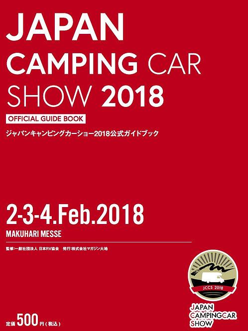 ジャパンキャンピングカーショ−2018公式ガイドブック