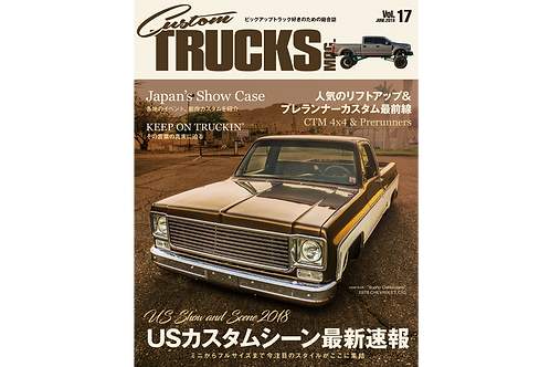 Custom TRUCKS MAG. vol.17