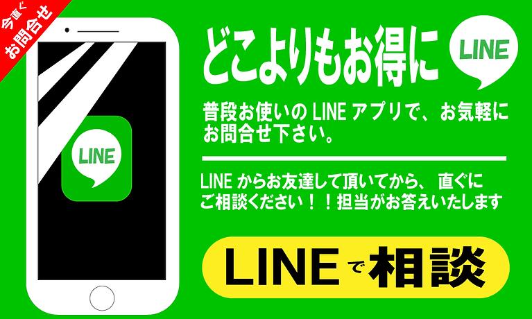 LINEお問合せ.png