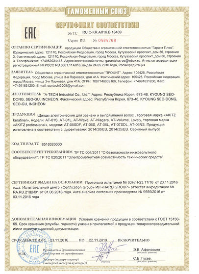 Сертификат Akitz утюжки-щипцы.jpg