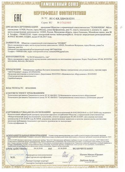 Сертификат Akitz AT-05S (slim) -  утюжок