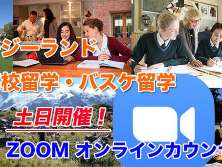 高校留学/バスケ留学 オンライン カウンセリング  毎週 土日 に開催!