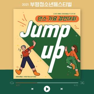 2021 부평 청소년 페스티벌 'Jump up' 댄스·가요 경연대회