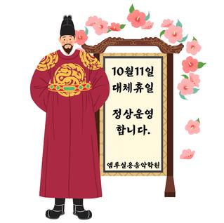 10월11일 대체휴일 정상운영 안내