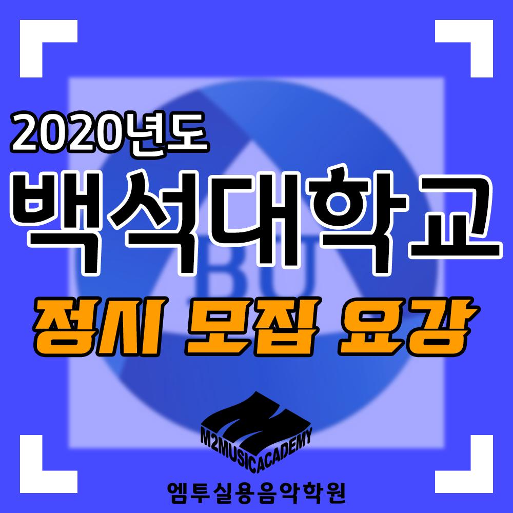 인천 m 실용 음악 학원