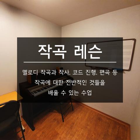 수업소개 작곡.png