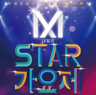 제 5회 내일은 M STAR 가요제