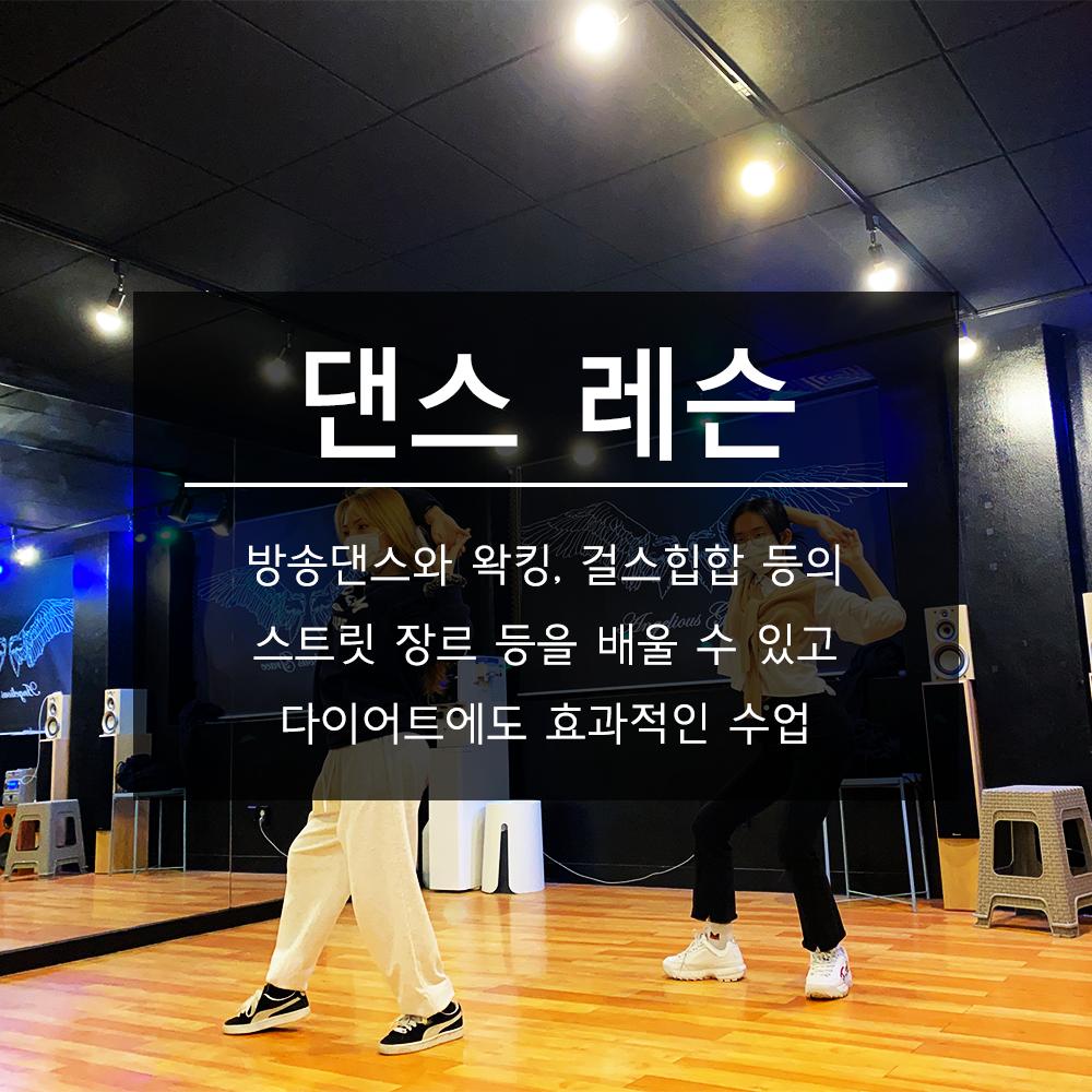 수업소개 댄스.png