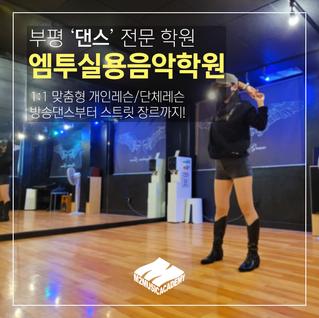 부평 댄스 전문학원 엠투실용음악학원