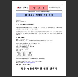 [수업 공지] 엠투 '홈레코딩 수업' 2기 수강생 모집!! / 엠투실용음악학원 / 엠투