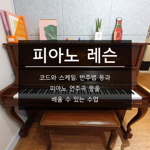 수업소개 피아노.png