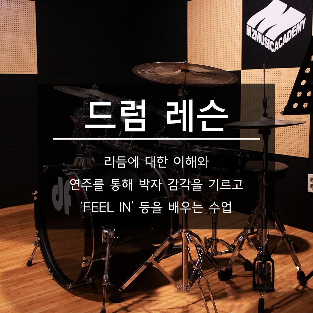 수업소개 드럼.png