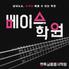 인천 부평 베이스 학원