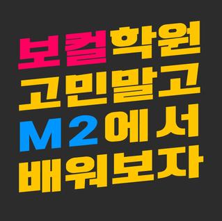 인천 부평 보컬 학원 추천(백송이 강사님)