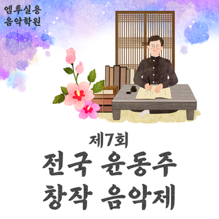 제7회 전국 윤동주 창작 음악제