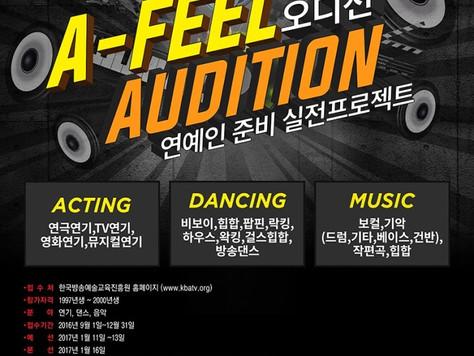 [오디션 공지] 2016 전국고교 A-FEEL 오디션 / 엠투실용음악학원, 엠투