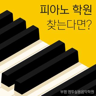 피아노 잘 가르치는 학원 찾는다면?