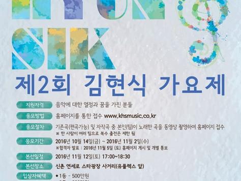 [가요제 공지] 2016 김현식 가요제 / 엠투실용음악학원, 엠투